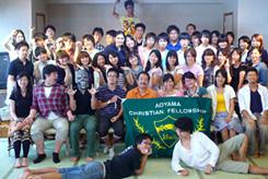 青山キリスト教学生会
