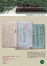 第3号<br>(2010年12月20日発行)<br>(PDF:3.1MB)