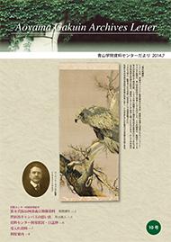 第10号<br>(2014年7月20日発行)<br>(PDF:2.1MB)