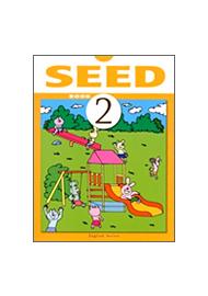 英語教材<br>『SEED BOOK2』<br>第1期第2学年用